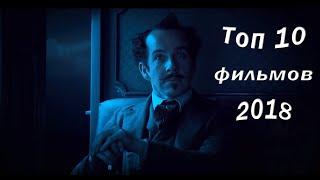 ЛУЧШИЕ ФИЛЬМЫ  2018   ТОП-10