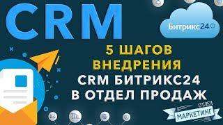 Как настроить и внедрить CRM Битрикс24 в отдел продаж за 5 шагов