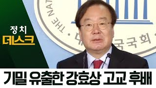 외교관, '한·미정상 통화 내용' 강효상 의원에 유출 | 정치데스크