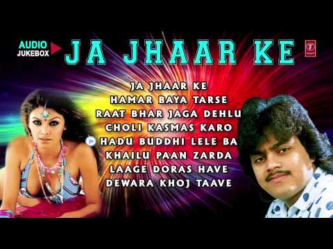 JA JHAAR KE  - Guddu Rangila - Bhojpuri AUDIO JUKEBOX