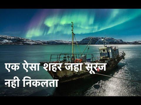 दुनिया का ऐसा शहर जहा सूरज नहीं उगता   Places Where Sun Never Sets in Hindi   Rahasya