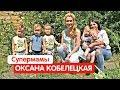 Оксана Кобелецкая Odessa Five. Мама чудесных пятерняшек и их сестры Алисы | Юлия Крауз| Супермамы