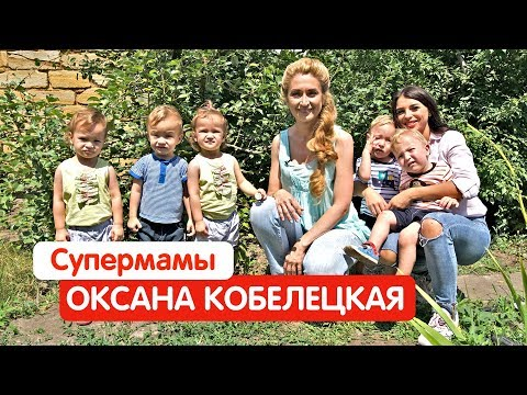 Оксана Кобелецкая Odessa Five Мама чудесных пятерняшек и их сестры Алисы Юлия Крауз Супермамы