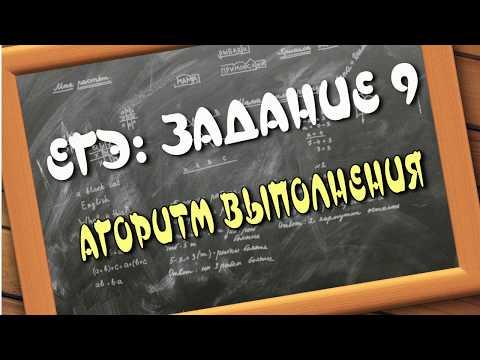 АЛГОРИТМ ЗАДАНИЯ 9/КОММЕНТАРИЙ/ЛОВУШКИ ЕГЭ/ТЕСТ/РУССКИЙ ЯЗЫК