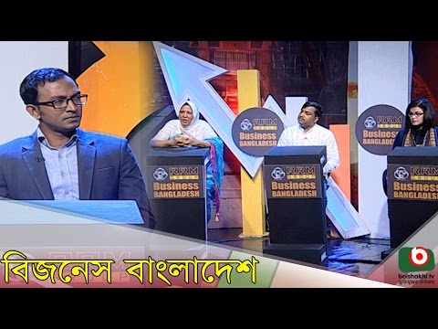 Talk Show | Business Bangladesh | Local Clothing Industry | Cloth Industry Of Bangladesh