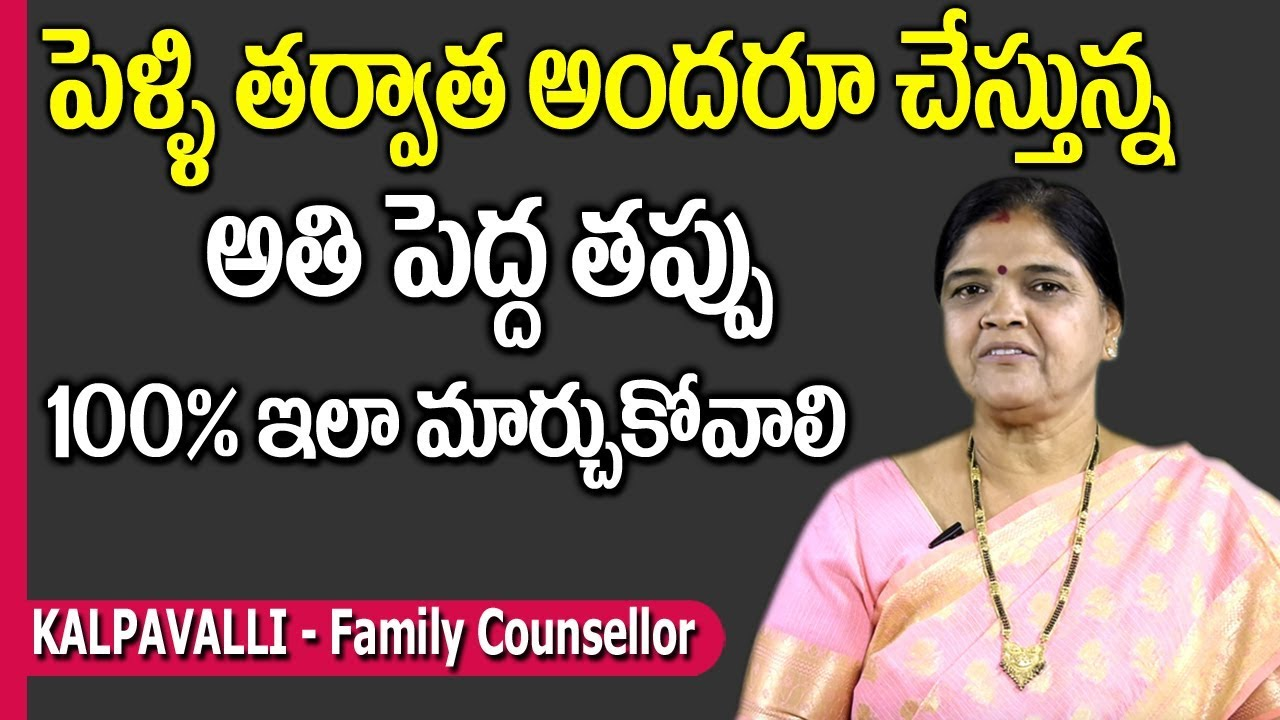 Just a reminder > Differences for Parents and Children after Marriage || Kalpavalli || SumanTV Mom