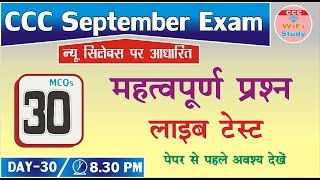 Day#30 | CCC Sep Exam | Important questions for CCC Exam | cccwifistudy