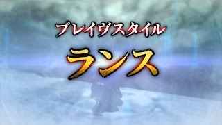 『MHXX』ブレイヴスタイル紹介映像【ランス】 thumbnail