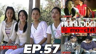 ที่นี่หมอชิต   ตอน การเดินทางของ 4 สาวเพื่อนสนิท (นุ่น, หนิง, เจี๊ยบและเอมมี่) ตอนที่ 2   12 ก.พ. 49