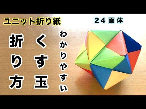 折り紙 くす玉24面体 折り方 わかりやすく簡単に♪