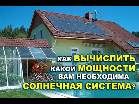 [Natalex] Как вычислить какой мощности вам необходима солнечная система?