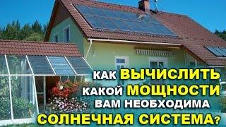 [Natalex] Как вычислить какой мощности вам необходима солнечная система?(Всем привет. Сегодня мы разберем один но очень часто задаваемый вопрос, звучит он по разному, но суть сводит..., 2014-10-09T16:50:42.000Z)
