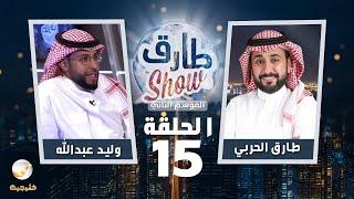 برنامج طارق شو الموسم الثاني الحلقة 15 - ضيف الحلقة وليد عبدالله