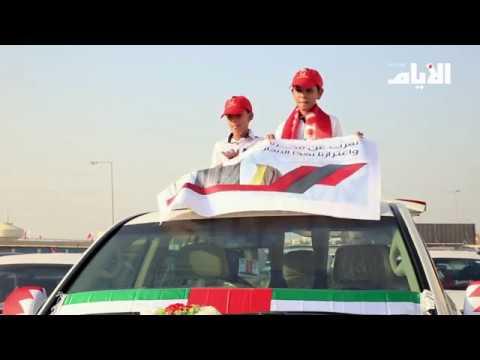 الا?يمان تهدي فوزها للبحرين في مسيرة سيارات  - نشر قبل 3 ساعة