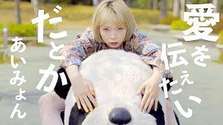【MV】愛を伝えたいだとか/あいみょん(Covered by あさぎーにょ)
