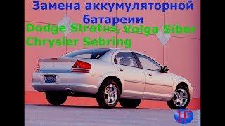 Снятие или замена аккумуляторной батареи на  Dodge Stratus, Chrysler Sebring а также Volga Siber.