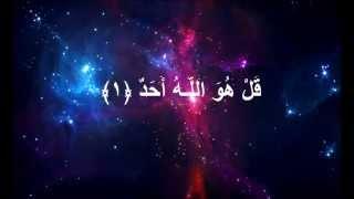 Download Video قل هو الله أحد - تلاوة مؤثرة للشيخ عبد الباسط عبد الصمد MP3 3GP MP4