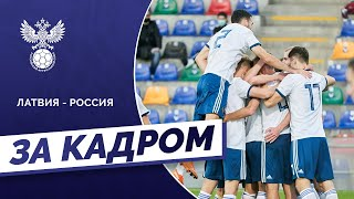 Латвия Россия Выход на ЕВРО 2021 U 21 За кадром