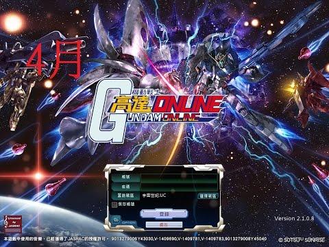 [ ! 巔峰大獎賽 ! ] 機動戰士高達OL Gundam Online (日服) 4月6日