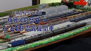 """【鉄道模型】板谷峠の歴史05""""EF64形電機普通列車"""""""