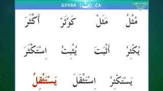 Таджвид. Коран. Урок 7 Изучаем буквы Син Са Сод