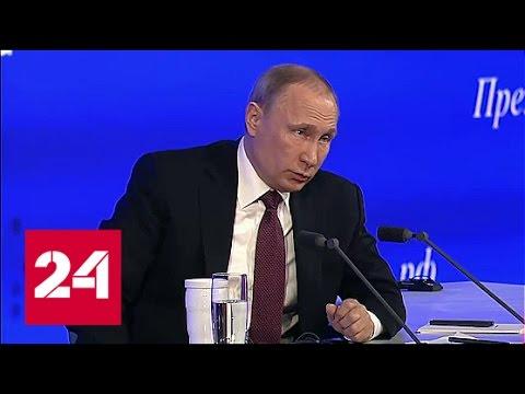 Владимир Путин ответил
