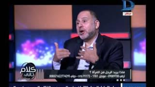 كلام تانى مع رشا نبيل| حوار خاص حول ماذا يريد الرجل من المرأة مع الدكتور محمد المهدى