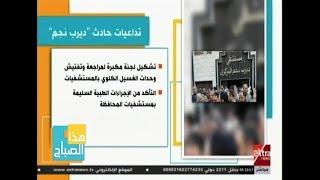 هذا الصباح| تداعيات حادث مستشفى ديرب نجم بالشرقية