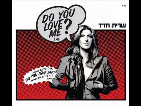 Клип Sarit Hadad - Do You Love Me