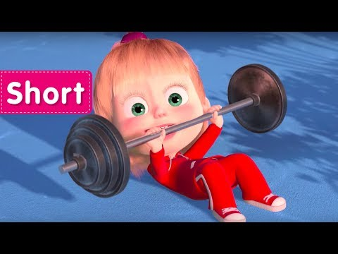 Masha And The Bear - Victory Cry (Whew! I Am So Tired! )