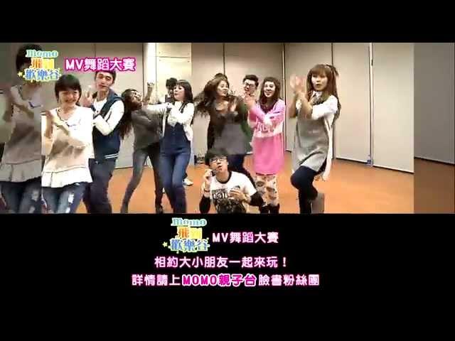 【momo飛到歡樂谷】mv舞蹈大賽哥哥姐姐示範帶