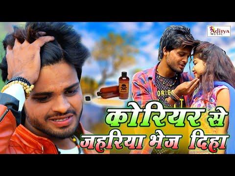 Hit Video Deepak Deewana Ka Hit Sad Song - Koriyar Se Jahariya Bhej Diha - Aditya Music Gopalganj