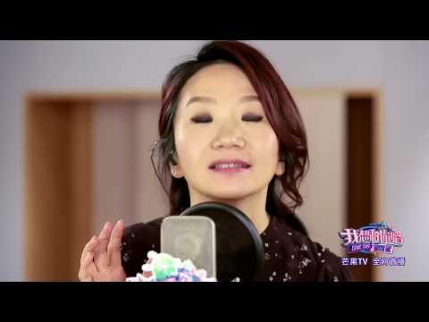 《我想和你唱2》精彩看点:《姐姐妹妹站起来》陶子教你唱 Come Sing with Me S02 Recap【湖南卫视官方频道】