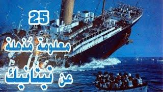 25 معلومة مُذهلة عن السفينة الغارقة