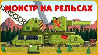 Stranger - Monster On The Rails Cartoons About Tanks [New]