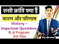 B.A Program 3rd Year History Very Important Questions With Answers - रूसी क्रांति ( कारण और परिणाम)