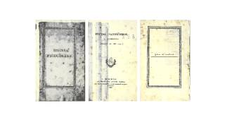 Аукцион №26 «Антикварные книги и графика»(Букинистический аукцион состоится в отеле