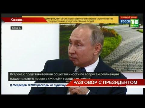 Владимир Путин обсудил в Казани вопросы реализации нацпроекта «Жилье и городская среда» | ТНВ