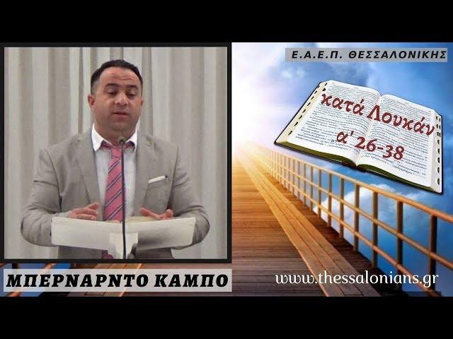 Μπερνάρντο Κάμπο 26-12-2019 | κατά Λουκάν α' 26-38