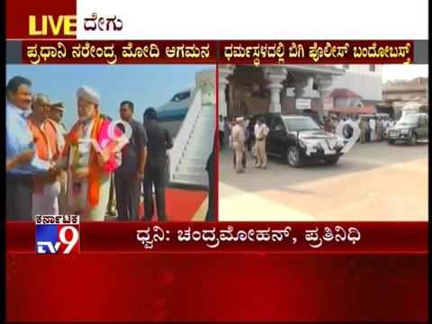 PM Narendra Modi visited Manjunath Temple in Dharmasthala, welcomed by Dr Veerendra Heggde
