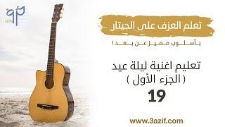 تعليم عزف جيتار الدرس 19 تعليم عزف أغنية ليلة عيد الجزء الأول