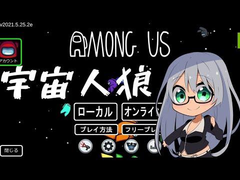 【VTuber Levi】初心者の宇宙人狼 練習枠 【AMONG US】