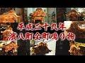 【高音質】濱八町地区 全町だんじり 鳴り物練習 の動画、YouTube動画。