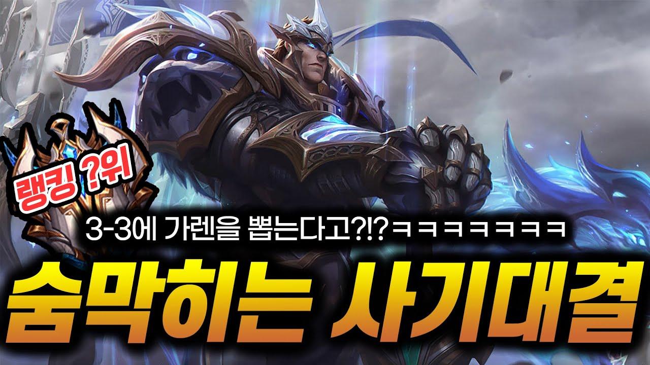챌린저들 사기치는 수준 미쳤닼ㅋㅋㅋㅋㅋㅋ / 롤토체스