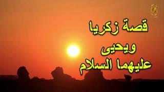 قصص    قصة زكريا ويحيى عليهما السلام     قصة من القران   شرح  مفصل جديد  2017