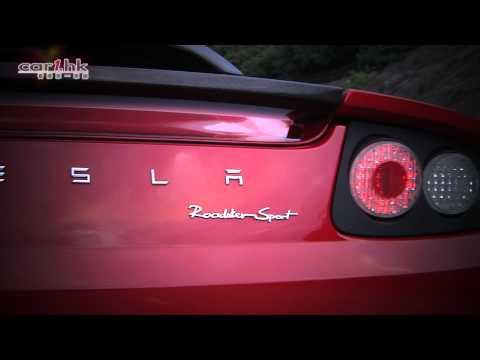 Car1.hk 新車試駕:Tesla Roadster Sport