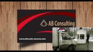 видео Приватизация земли под многоквартирным домом