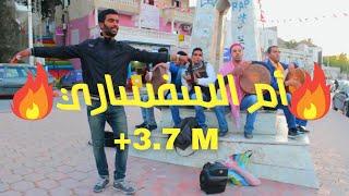 أم السفساري محلاها ايام زمان الحلوه