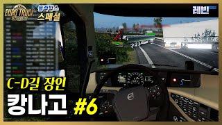 C-D길 장인 캉나고 #6 | 유로트럭2 블랙박스 스페…