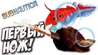 Subnautica - Я СКРАФТИЛ НОЖ! #3(Выживание и прохождение Subnautica на русском. Игра Субнаутика находится в раннем доступе, игру можно купить..., 2016-06-10T10:33:20.000Z)